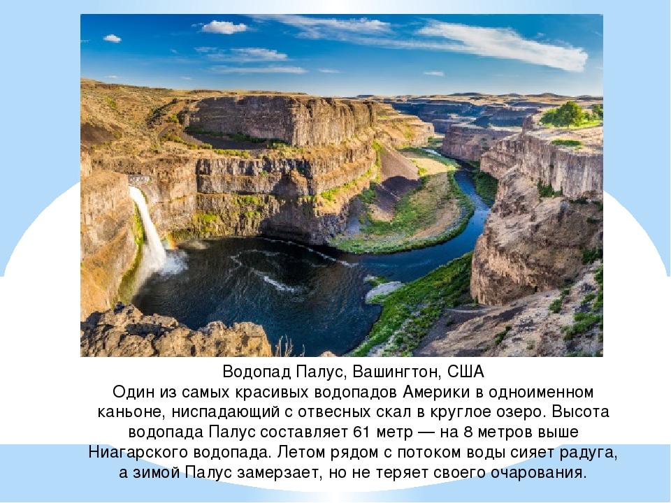 Водопад Палус, Вашингтон, США Один из самых красивых водопадов Америки в одно...