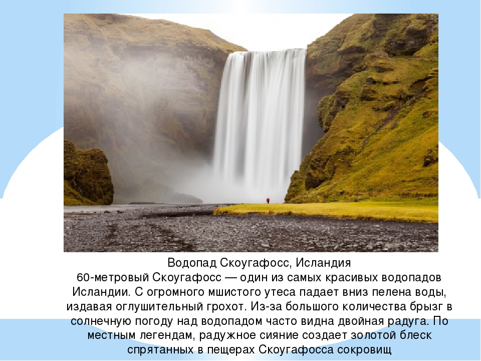 Водопад Скоугафосс, Исландия 60-метровый Скоугафосс — один из самых красивых...