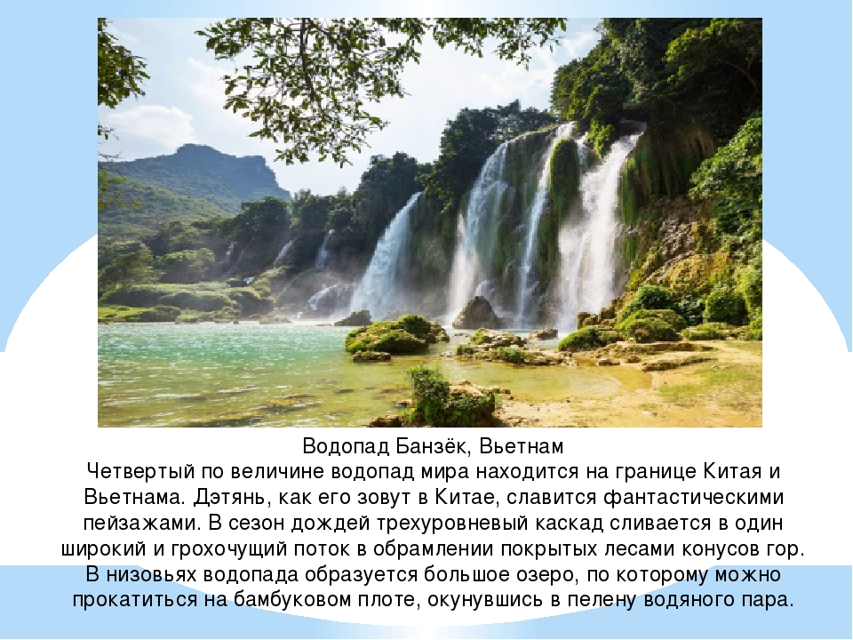 Водопад Банзёк, Вьетнам Четвертый по величине водопад мира находится на грани...