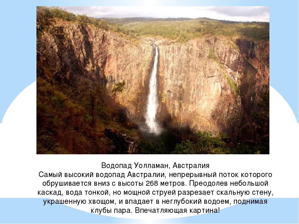 Водопад Уолламан, Австралия Самый высокий водопад Австралии, непрерывный пото...