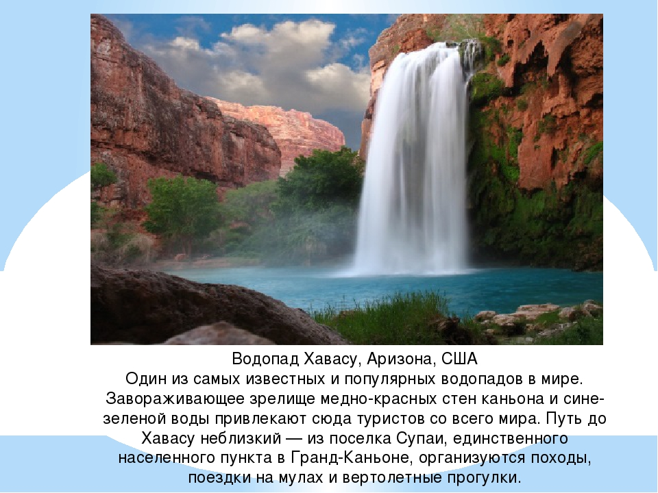 Водопад Хавасу, Аризона, США Один из самых известных и популярных водопадов в...