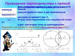 Проведение перпендикуляра к прямой Пусть проведена прямая ℓ и дана точка А вн
