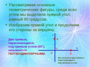 Рассматривая основные геометрические фигуры, среди всех углов мы выделили пря
