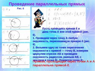 Проведение параллельных прямых Пусть проведена прямая ℓ и дана точка А вне