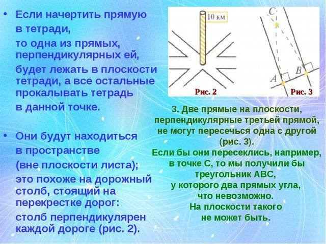 Если начертить прямую в тетради, то одна из прямых, перпендикулярных ей, б...