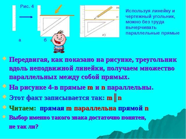 Передвигая, как показано на рисунке, треугольник вдоль неподвижной линейки, п...