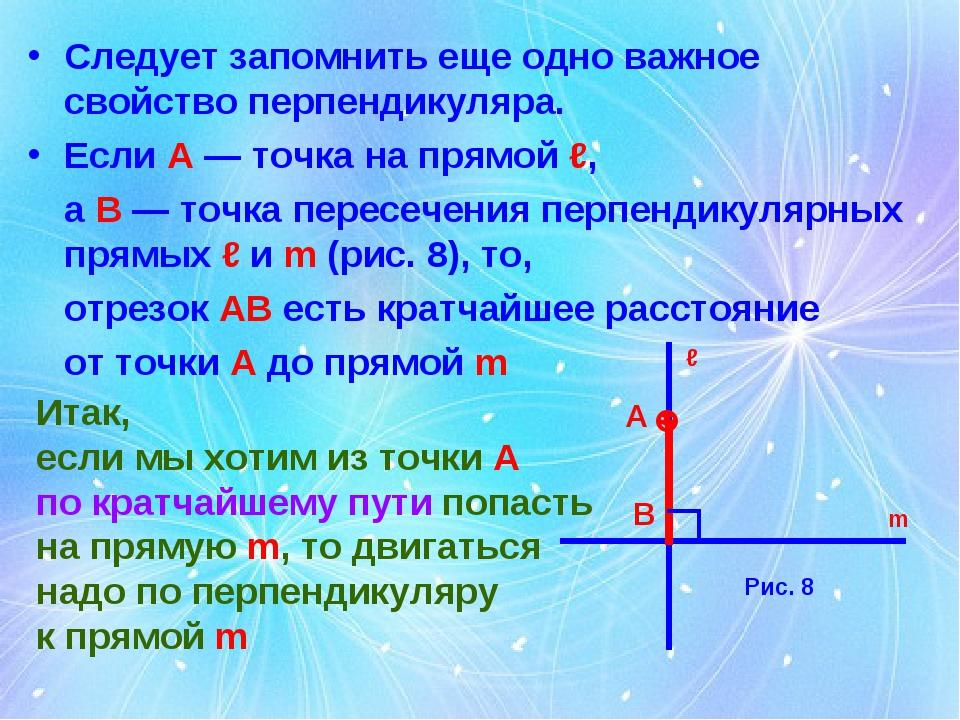 Следует запомнить еще одно важное свойство перпендикуляра. Если А — точка на...