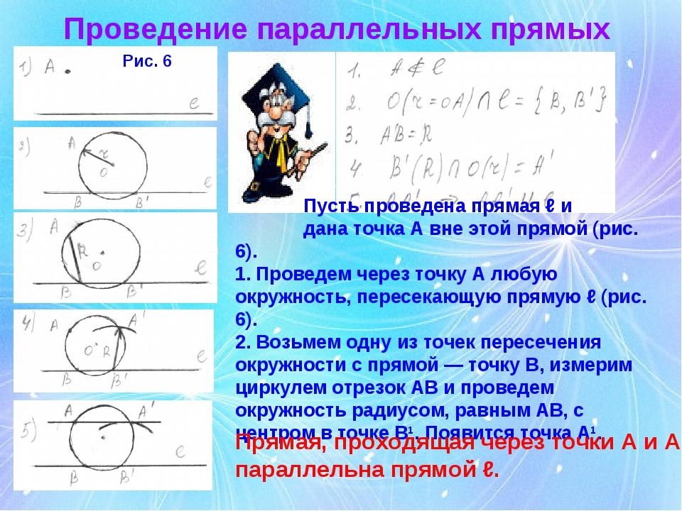 Проведение параллельных прямых Пусть проведена прямая ℓ и дана точка А вне...