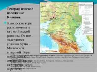 Географическое положение Кавказа. Кавказские горы расположены к югу от Русск