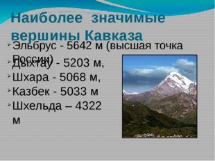 Наиболее значимые вершины Кавказа Дыхтау - 5203 м, Шхара - 5068 м, Казбек - 5