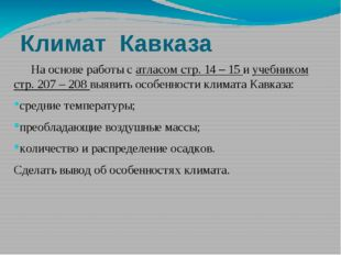 Климат Кавказа На основе работы с атласом стр. 14 – 15 и учебником стр. 207