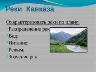Реки Кавказа Охарактеризовать реки по плану: Распределение рек по бассейнам;