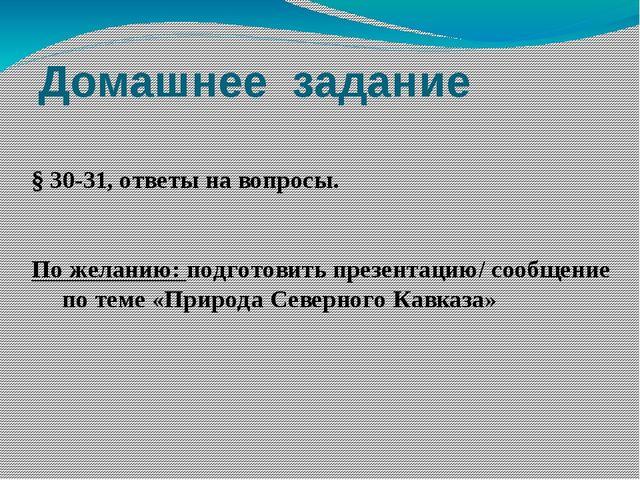 Домашнее задание § 30-31, ответы на вопросы. По желанию: подготовить презента...