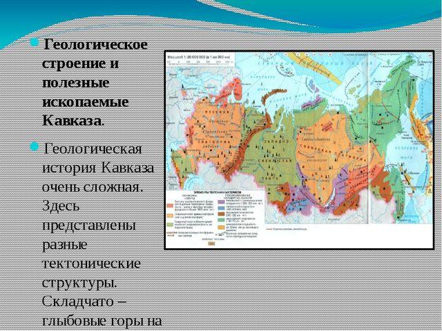 Геологическое строение и полезные ископаемые Кавказа. Геологическая история...