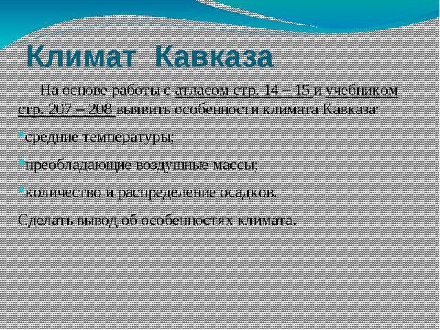 Климат Кавказа На основе работы с атласом стр. 14 – 15 и учебником стр. 207...