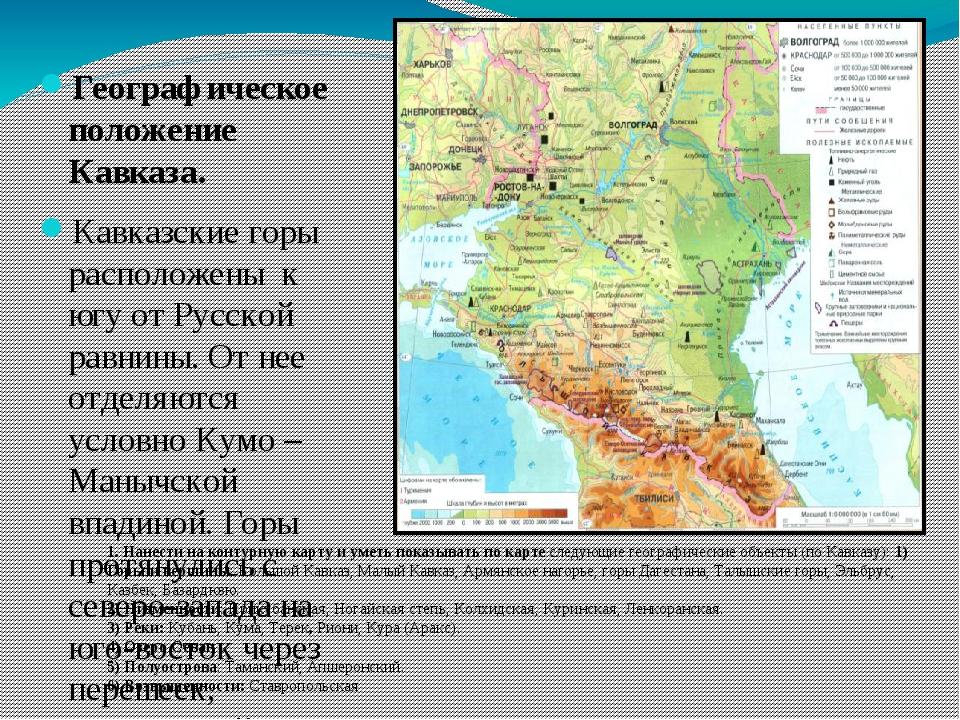Географическое положение Кавказа. Кавказские горы расположены к югу от Русск...