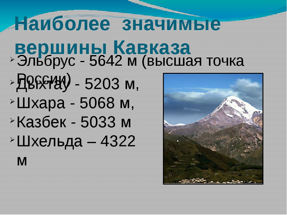 Наиболее значимые вершины Кавказа Дыхтау - 5203 м, Шхара - 5068 м, Казбек - 5...
