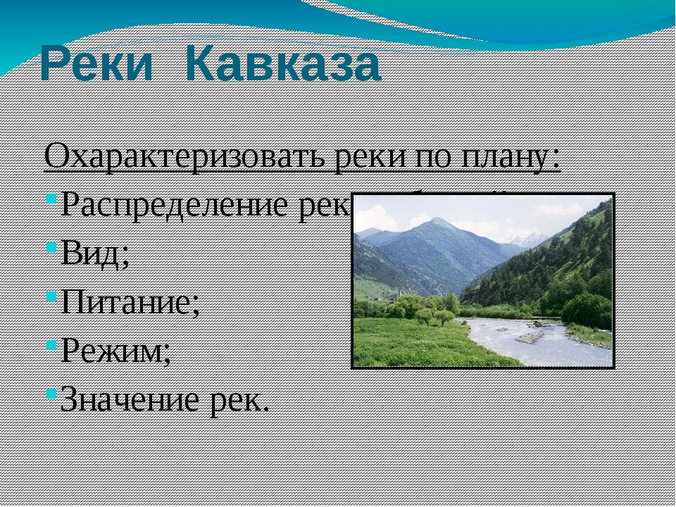 Реки Кавказа Охарактеризовать реки по плану: Распределение рек по бассейнам;...