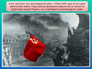 И вот наступил этот долгожданный день – 9 Мая 1945 года. В этот день закончил