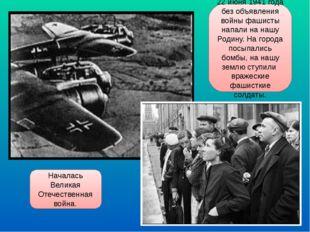 22 июня 1941 года без объявления войны фашисты напали на нашу Родину. На горо