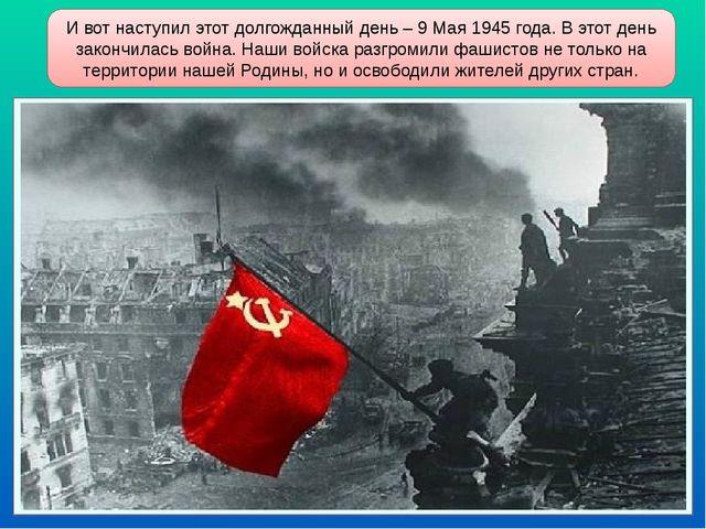 И вот наступил этот долгожданный день – 9 Мая 1945 года. В этот день закончил...