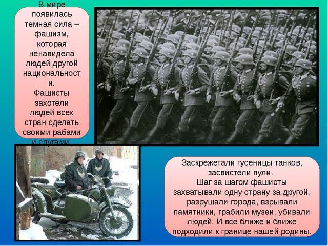 В мире появилась темная сила – фашизм, которая ненавидела людей другой национ...