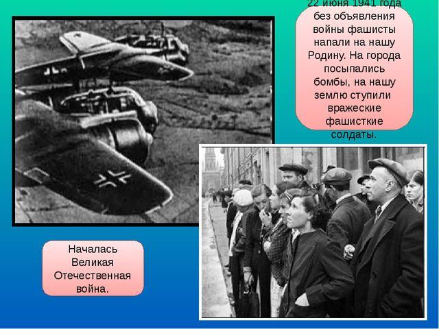22 июня 1941 года без объявления войны фашисты напали на нашу Родину. На горо...