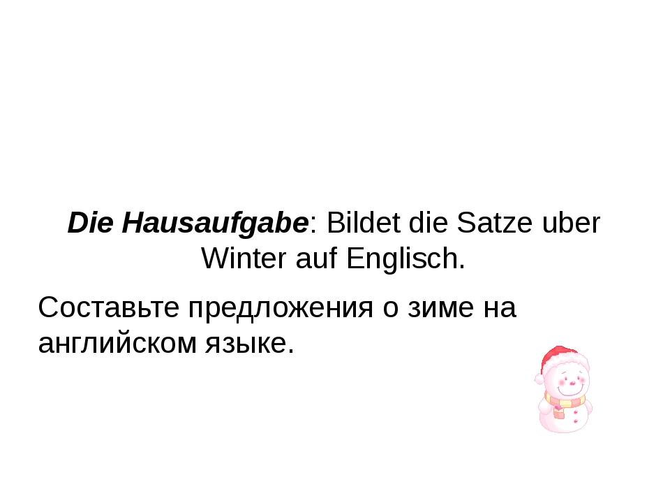 Die Hausaufgabe: Bildet die Satze uber Winter auf Englisch. Составьте предло...