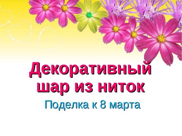 Декоративный шар из ниток Поделка к 8 марта