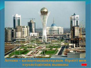 Астана – қазақстандықтардың бірлігі мен тәуелсіздігінің нышаны