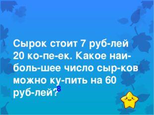 Сырок стоит 7 рублей 20 копеек. Какое наибольшее число сырков можно ку