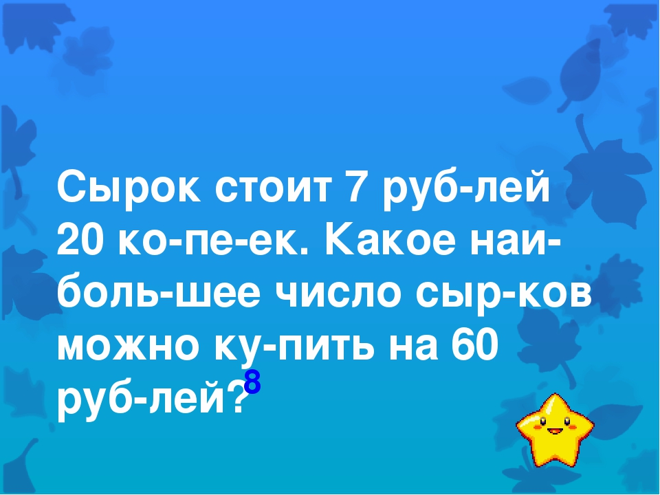 Сырок стоит 7 рублей 20 копеек. Какое наибольшее число сырков можно ку...