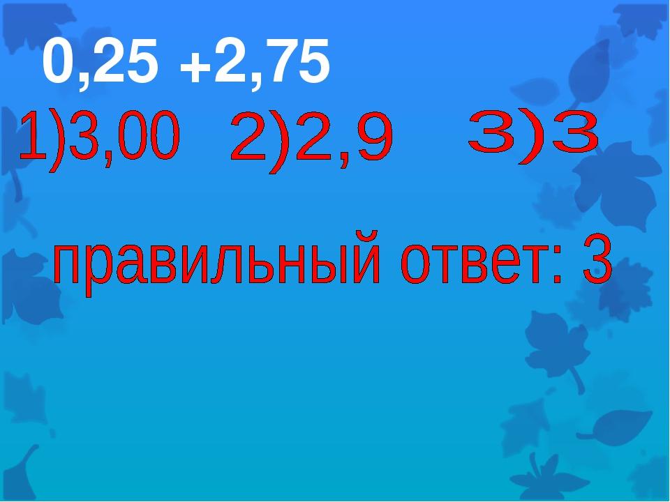 0,25 +2,75