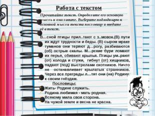 Работа с текстом Прочитайте текст. Определите его основную мысль и озаглавьте