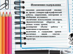 Изменения содержания введения дополнительной лексики во время словарно-орфогр