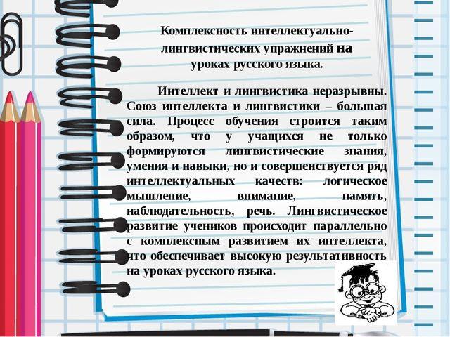 Комплексность интеллектуально- лингвистических упражнений на уроках русского...