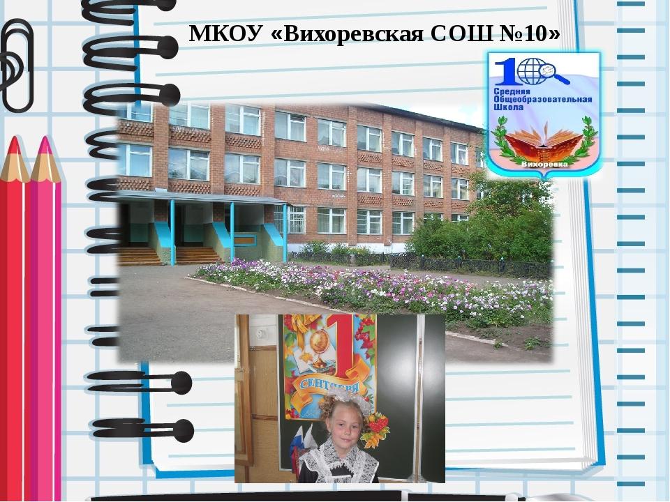 МКОУ «Вихоревская СОШ №10»