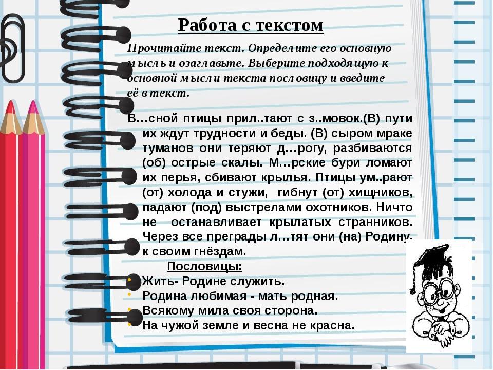 Работа с текстом Прочитайте текст. Определите его основную мысль и озаглавьте...