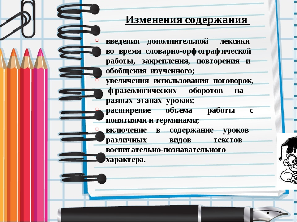 Изменения содержания введения дополнительной лексики во время словарно-орфогр...