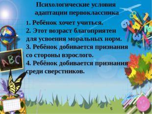 Психологические условия адаптации первоклассника 1. Ребёнок хочет учиться. 2.