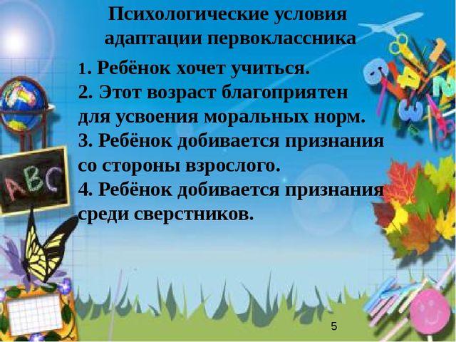 Психологические условия адаптации первоклассника 1. Ребёнок хочет учиться. 2....