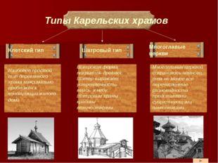 Типы Карельских храмов Многоглавые церкви Шатровый тип Клетский тип Наиболее