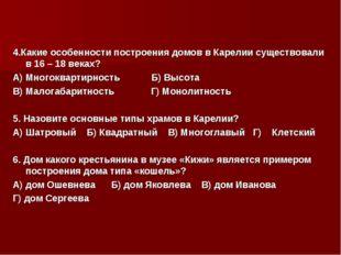4.Какие особенности построения домов в Карелии существовали в 16 – 18 веках?