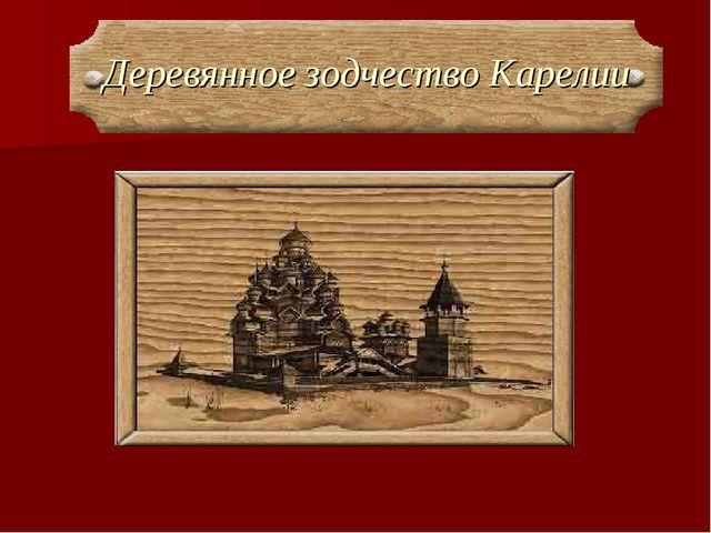 Деревянное зодчество Карелии