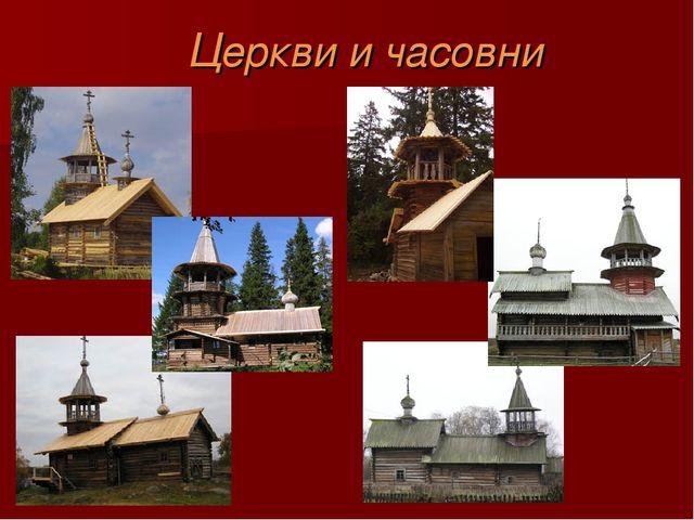 Церкви и часовни