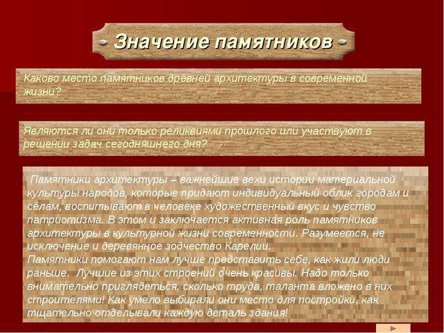 Значение памятников Каково место памятников древней архитектуры в современной...