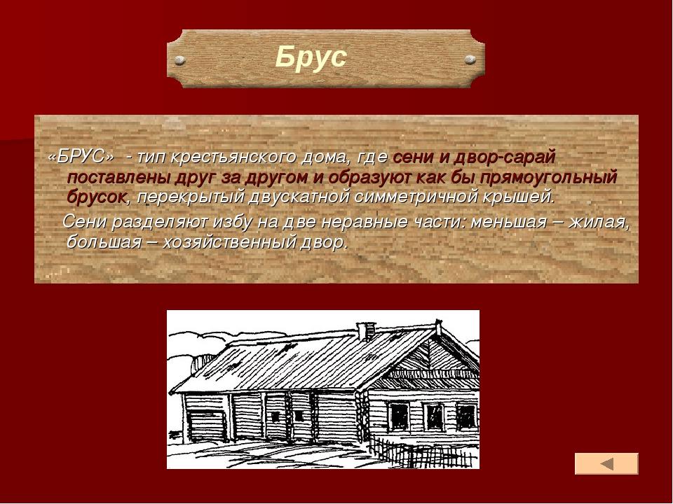«БРУС» - тип крестьянского дома, где сени и двор-сарай поставлены друг за др...