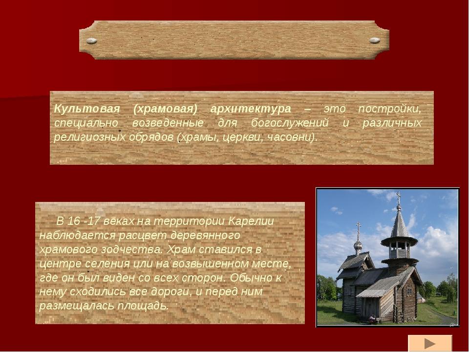 Культовая архитектура Культовая (храмовая) архитектура – это постройки, специ...