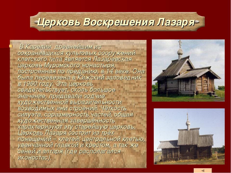 Церковь Воскрешения Лазаря В Карелии древнейшим из сохранившихся культовых со...