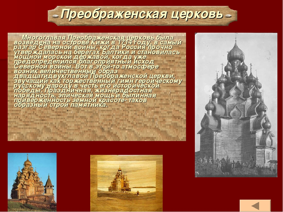 Преображенская церковь Многоглавая Преображенская церковь была возведена на...